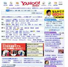 Yahoo!Japan/Top記事2006年12月
